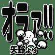 矢野さんデカ文字シンプル