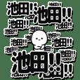 池田さんデカ文字シンプル