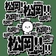 松岡さんデカ文字シンプル