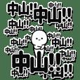 中山さんデカ文字シンプル
