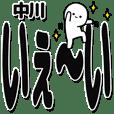 中川さんデカ文字シンプル