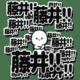 藤井さんデカ文字シンプル