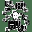 関さんデカ文字シンプル