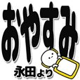 永田さんデカ文字シンプル