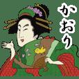 【かおり】浮世絵すたんぷ2