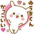 Sticker to send feelings to Yuuma-kun