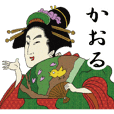 【かおる】浮世絵すたんぷ2