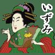 【いずみ】浮世絵すたんぷ2
