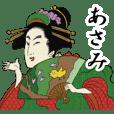 【あさみ】浮世絵すたんぷ2