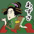 【あずさ】浮世絵すたんぷ2