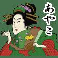 【あやこ】浮世絵すたんぷ2