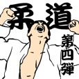Martial Arts Judo surreal stickers vol.4