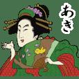 【あき】浮世絵すたんぷ2