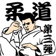 Martial Arts Judo surreal stickers vol.3