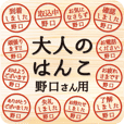 Adult-like seal for Mr./Ms Noguchi