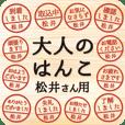 大人のはんこ(松井さん用)