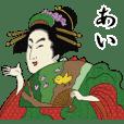 【あい】浮世絵すたんぷ2