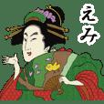 【えみ】浮世絵すたんぷ2