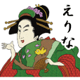 【えりな】浮世絵すたんぷ2