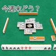 Let's Mahjong 3 Fame