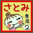 [さとみ]の便利なスタンプ!2