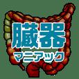 internal organs-geek sticker