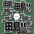 田島さんデカ文字シンプル