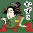 【かずこ】浮世絵すたんぷ2