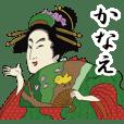 【かなえ】浮世絵すたんぷ2