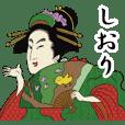 【しおり】浮世絵すたんぷ2
