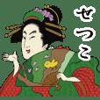 【せつこ】浮世絵すたんぷ2