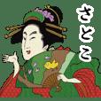 【さとこ】浮世絵すたんぷ2
