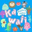 Kawaiiアソート