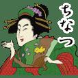 【ちなつ】浮世絵すたんぷ2