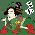 【ちか】浮世絵すたんぷ2
