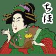 【ちほ】浮世絵すたんぷ2