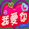 私は愛する バレンタインデー 00(tw)