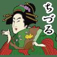 【ちづる】浮世絵すたんぷ2