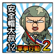 Hard hat uncle12 Military action2