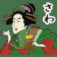 【さわ】浮世絵すたんぷ2
