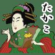 【たかこ】浮世絵すたんぷ2