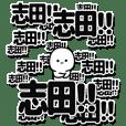 志田さんデカ文字シンプル