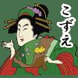 【こずえ】浮世絵すたんぷ2