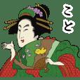 【こと】浮世絵すたんぷ2