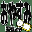 黒岩さんデカ文字シンプル