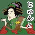 【じゅんこ】浮世絵すたんぷ2