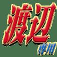 The Watanabe Sticker 888