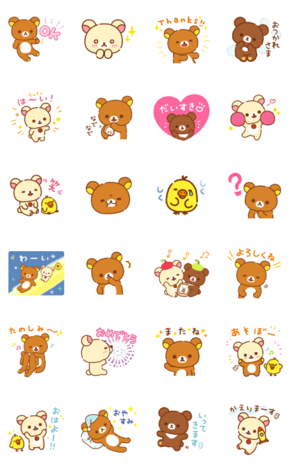 Rilakkuma Moving Backgrounds