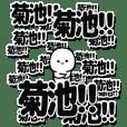 菊池さんデカ文字シンプル