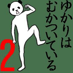 Yukari name sticker2